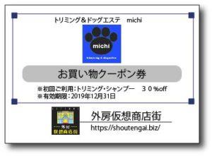 トリミング&ドッグエステ michi お買い物クーポン券 有効期限2019年12月31日